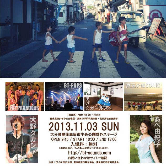 第7回昭和の町音楽祭