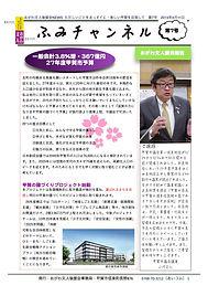 2015:03月議会07.jpg