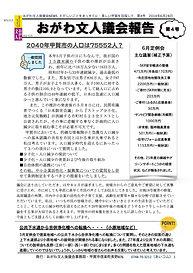 014おがわ文人NEWSのコピー.jpg