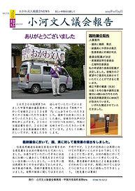 001おがわ文人NEWS.jpg