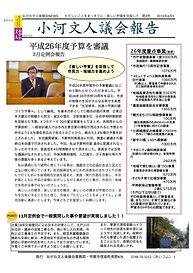 013おがわ文人NEWS2のコピー.jpg
