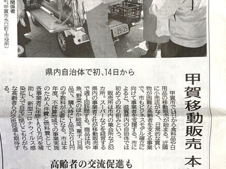 【6月11日】甲賀市移動販売スタート