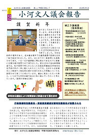 02おがわ文人NEWSのコピー.jpg