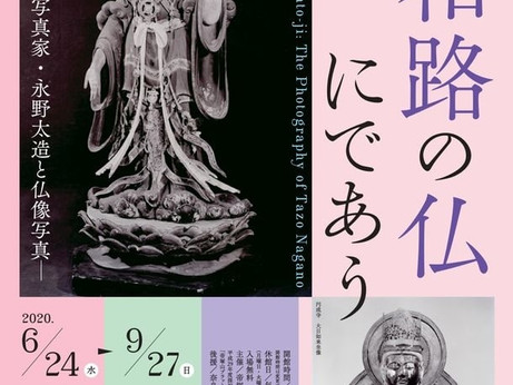 半蔵門ミュージアム、6月24日(水)より開館  特集展示『大和路の仏にであう  -奈良に生きた写真家・永野太造と仏像写真-』 9月27日(日)まで会期延長