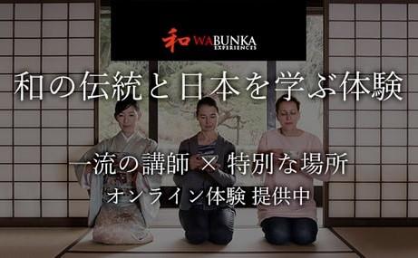 9月13日(日)開催】京都妙心寺からライブ中継する、無料でも参加できるチャリティイベント、松山大耕氏によるオンライン禅/ZENの体験