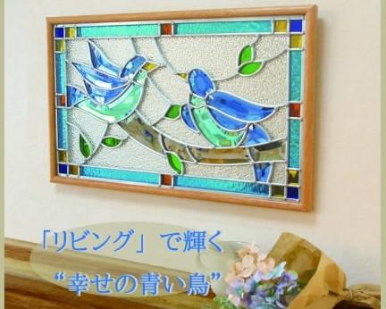 日本初! 幸せを引き寄せる「パワー ステンドグラス」 【特許申請済み】の新技術で、お部屋の壁からキラキラした美しい輝きを発します。 2019年11月より一般発売を開始!
