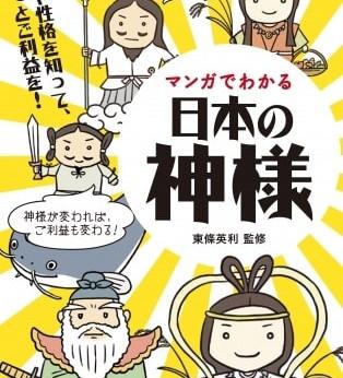 お参りや神社めぐりに行く前に読んでおけば、もっと幸せになれる!?
