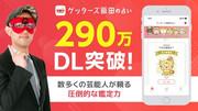 「ゲッターズ飯田の占い」アプリにガイドキャラクターが誕生!