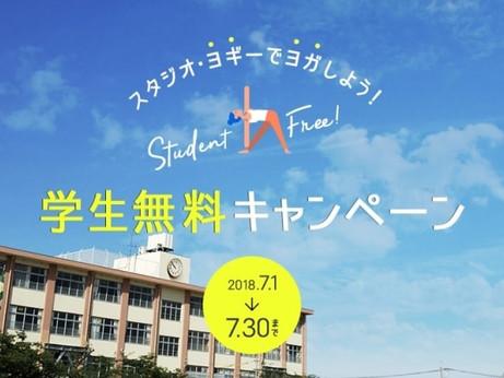 スタジオ・ヨギー「マンスリーフリープログラム」を7/1(日)よりスタート