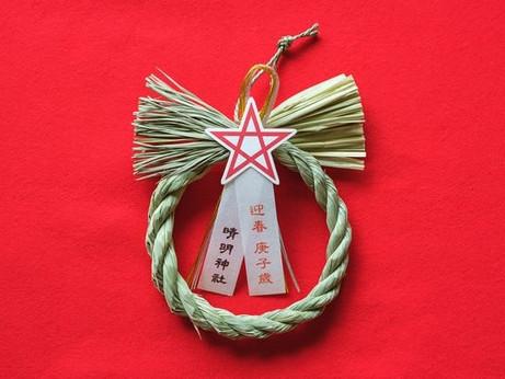 晴明神社、『庚子(かのえね)歳注連飾り』を11月1日から授与