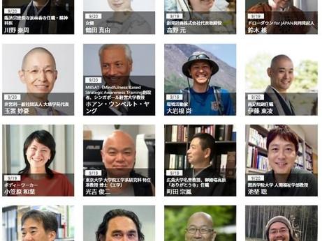 鎌倉・建長寺よりオンラインで世界と繋がる 禅とマインドフルネス国際フォーラム第4回を 9月19日・20日に開催