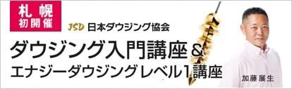 札幌初開催!ペンデュラム入門&エナジーダウジングレベル1講座のご案内