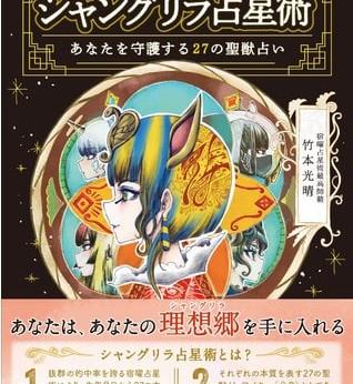 運命の聖獣があなたの運勢を決める『シャングリラ占星術 あなたを守護する27の聖獣占い』2020年11月19日(木)発刊