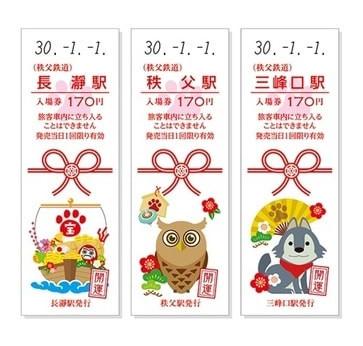 今年のお正月は秩父鉄道で  ~「急行開運号」運行や秩父神社への初詣企画も~