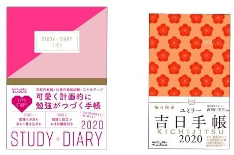おしゃれな勉強手帳と吉日手帳が新登場!!2020年版「インプレス手帳」を2019年9月に発売
