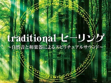 霊験あらたかなパワースポットの自然音と神秘的な和楽器演奏によるヒーリングCD登場!「traditional ヒーリング~自然音と和楽器によるスピリチュアルサウンド~」