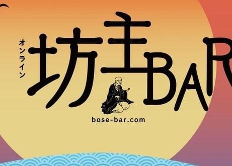 日本全国のユニークなお坊さん大集合「オンライン坊主 BAR」開店~お坊さんによるオンライン体験サービスでお寺と地域の新たな魅力を発信!