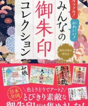 色とりどりでアート! 日本全国のとびきり素敵な御朱印を集めました! 『カラフル!かわいい! みんなの御朱印コレクション』発売