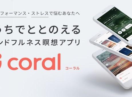 睡眠や在宅ストレスのお悩みを解決する、おうちでととのえるマインドフルネス瞑想アプリ『CORAL(コーラル)』iOS版を正式リリース