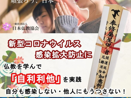 新型コロナウイルス感染拡大防止に、仏教で貢献!