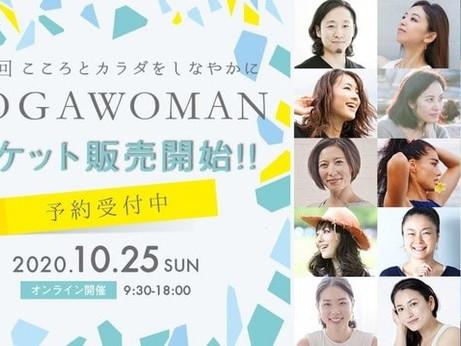 3万人が参加したオンラインヨガイベントの姉妹イベント「YOGAWOMAN 2020」、レッスン予約を開始。テレワーク中の心身の健康維持にも