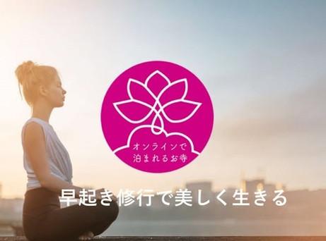 世界初のオンライン宿坊 「お寺ステイ CLOUD HOTEL」10月15日開業!