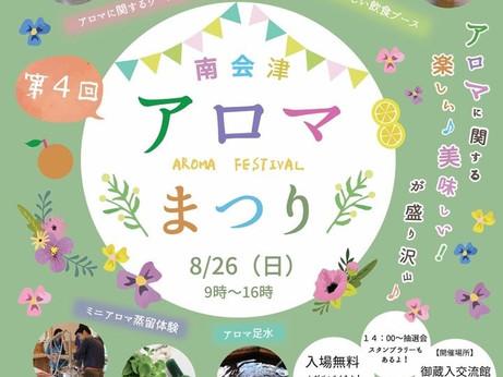 「アロマを身近に体験!」第4回南会津アロマ祭りを開催
