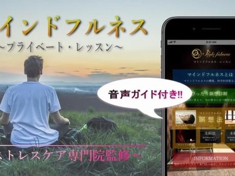 マインドフルネス瞑想アプリ、androidに続き、iPhone版も無料配信開始!