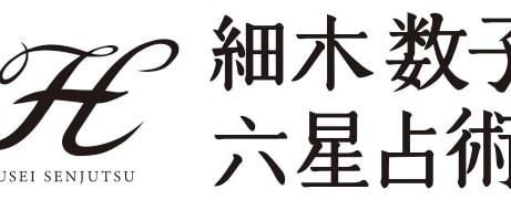 『細木数子六星占術』細木数子先生の後継者、細木かおり先生監修による新コーナーをバージョンアップ!