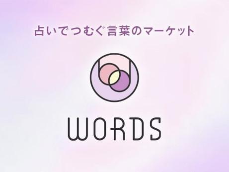 全ての占い師の自己表現の場へ! そして、自分にとって必要な言葉を求める人へ! あなたの占いが創れる・見つかる! 占いに特化したスキルマーケット『WORDS』提供開始!