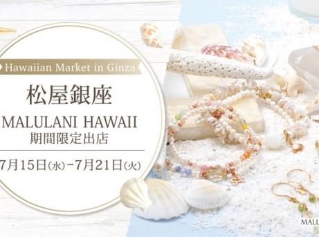松屋銀座「Hawaiian Market in Ginza」に、ハワイ発<マルラニハワイ>が期間限定出店いたします!