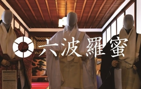 見て、触れて、観じる。和歌山県・高野山金剛峯寺で体験型催事「六波羅蜜(ろっぱらみつ)」開催!