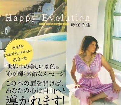注目のスピリチュアリスト時任千佳が自身の声でお届けする 『Happy Evolution(ハッピー エボリューション)』のAudible版が 12月10日(木)よりAmazonにて配信開始!