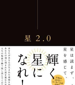 """占い迷子のあなたに贈る""""新しい星占いのバイブル""""! 予約のとれない超人気ヒーラー・yujiの著書『星2.0』が10月22日(木)発売"""