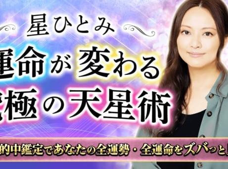 「突然ですが占ってもいいですか?」(フジテレビ系)「スッキリ」(日本テレビ系)で話題の星ひとみ監修『星ひとみ◆運命が変わる究極の天星術』の提供を開始!