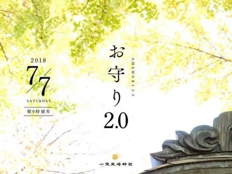 日本初、アナログとデジタルが融合した『お守り2.0』「#多動力守」「#圧倒的努力守」7/7頒布