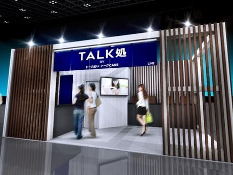「トークCARE」、お悩みを解消する『TALK処』をオープン 「トーク占い」と連動し、日本最大級癒しイベント「癒しフェア」へ参加