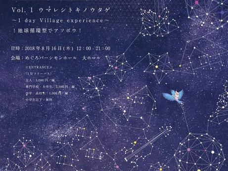 【シリーズ企画】8/16(木) Bisowa zero point village ウマレシトキノウタゲ開催 vol.6:フライヤーが完成しました!