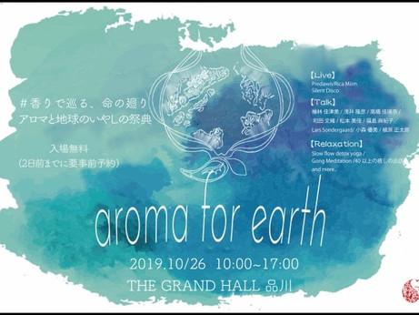アロマと地球のいやしの祭典「aroma for earth」品川で初開催!