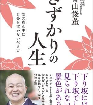 日本を代表する女性僧侶が説く 禅の教えで心穏やかに ~何気ない日々のいとなみに手を合わせたくなる53のお話を収録した一冊~