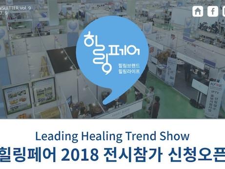 昨年に続き、韓国「ヒーリングフェア」開催決定!出展募集開始、今月中申込で20%OFF