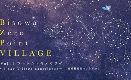 【シリーズ企画】8/16(木) Bisowa zero point village ウマレシトキノウタゲ開催 vol.3:タイムテーブル