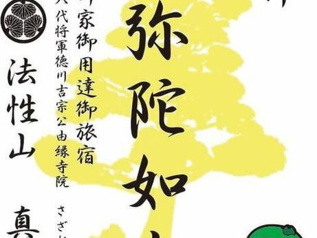 《建立630年を迎える大阪「浄土宗真如寺」》 訪日外国人や参詣者むけに「デジタル御朱印」サービスを開始