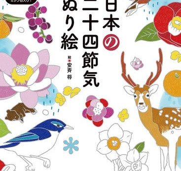 手を動かし、頭で考えながら季節を楽しめる『日本の二十四節気ぬり絵』発売!!