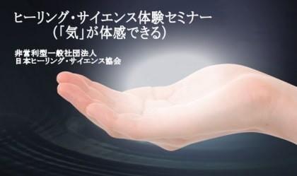 ヒーリング・サイエンス体験セミナー(「気」が体感できる)東京・大阪・神戸で開催!2019年夏イベント