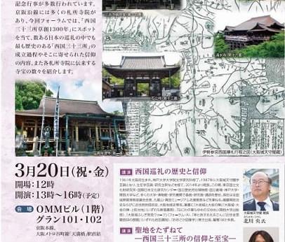 ~西国三十三所草創1300年記念企画~ 第45回京阪・文化フォーラム 「西国巡礼の歴史と信仰」を3月20日(金・祝)に開催します