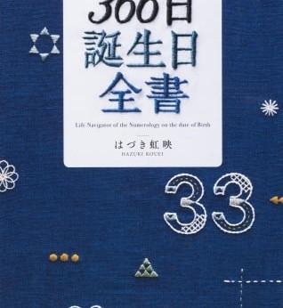 当たりすぎて台湾進出した誕生日占い、重版が決定!『数秘術で占う 366日誕生日全書』