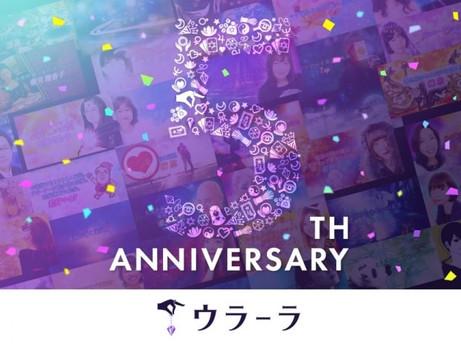 占いアプリ「ウラーラ」が5周年★記念イベントも開催★