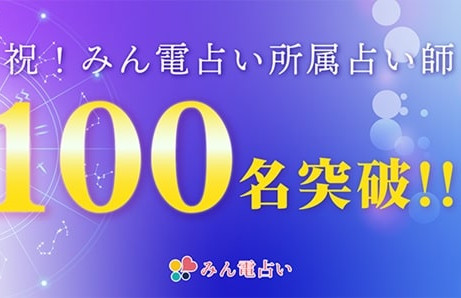 じげんのグループ会社、にじげんが提供する電話占い、「みん電占い」登録占い師が100名を突破!