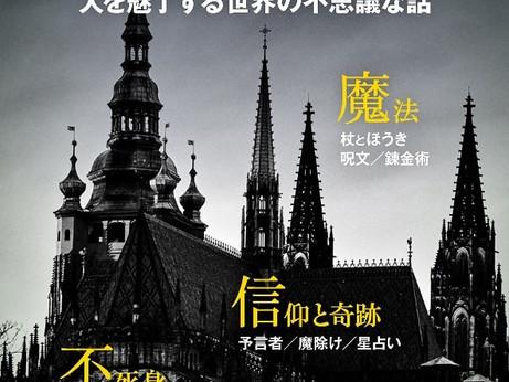 ビジュアル書籍 『オカルト伝説 人を魅了する世界の不思議な話』